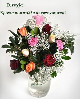 Ευχές χρόνια πολλά  για: Αιτωλία Ευτύχιος, Ευτύχης, Ευτυχία, Ευτυχούλα, Ευτυχίτσα, Έφη