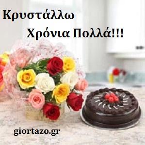 Κρυστάλλω  Χρόνια Πολλά!!!