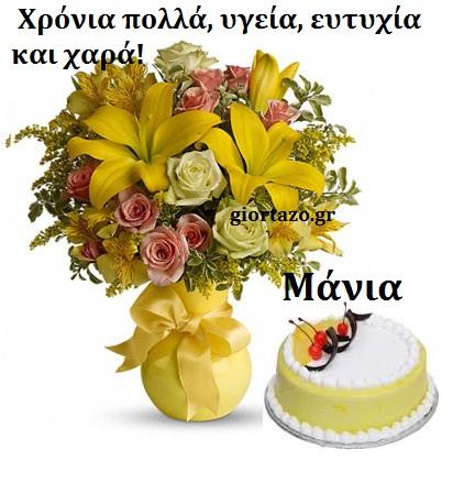 Μάνια Μαράκι,