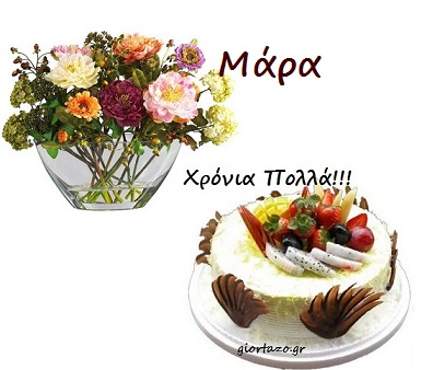Μάρα  Χρόνια Πολλά!!!