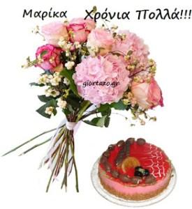 Μαρίκα  Χρόνια Πολλά!!!