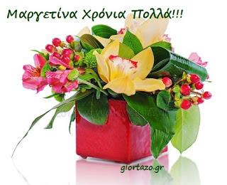 Μαργετίνα  Χρόνια Πολλά!!!