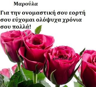 Μαρούλα Χρόνια πολλά!!!
