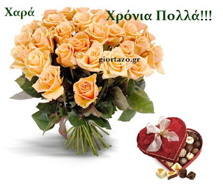 Χαρά Χρόνια πολλά!