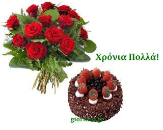 Χρόνια Πολλά(κόκκινα τριαντάφυλλα ) ..giortazo.gr