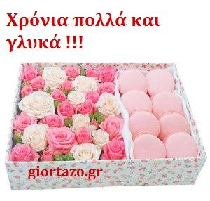 Ευχές για χρόνια πολλά σε εικόνες….giortazo.gr