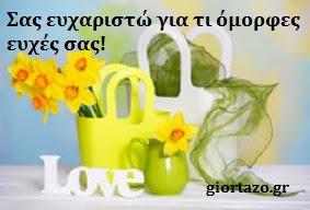 Ευχαριστήριες ευχές.(εικόνες)……giortazo.gr