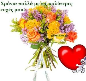 Γενέθλια-ονομαστική εορτή. Ευχές  σε εικόνες….giortazo.gr