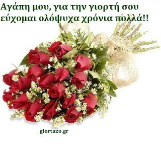Αγάπη μου για την γιορτή σου ,εύχομαι ολόψυχα χρόνια πολλά!!!
