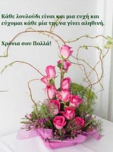 Read more about the article Κάθε λουλούδι είναι και μια ευχή και εύχομαι κάθε μία της να γίνει αληθινή. Χρόνια σου Πολλά!