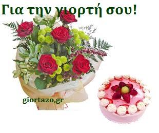 Για την γιορτή σου!