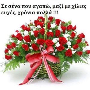 Ευχές Αγάπης