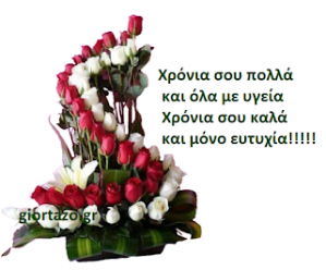 Read more about the article Χρόνια σου πολλά και όλα με υγεία Χρόνια σου καλά και μόνο ευτυχία!!!!!