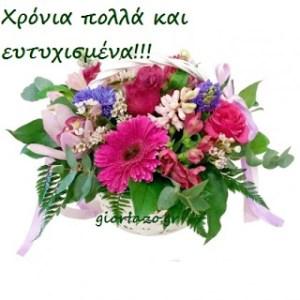 Χρόνια πολλά και ευτυχισμένα!!!