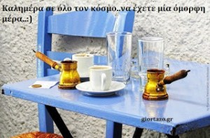 Καλημέρα….giortazo.gr