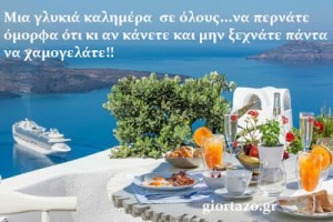 Read more about the article Μια γλυκιά καλημέρα  σε όλους…να περνάτε όμορφα ότι κι αν κάνετε και μην ξεχνάτε πάντα να χαμογελάτε!!