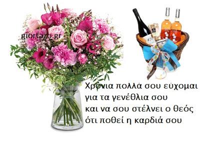 Χρόνια πολλά σου εύχομαι για τα γενέθλια σου και να σου στέλνει ο θεός ότι ποθεί η καρδιά σου