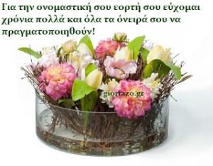 Για την ονομαστική σου εορτή σου εύχομαι χρόνια πολλά και όλα τα όνειρά σου να πραγματοποιηθούν!