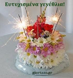 Read more about the article Ευτυχισμένα γενέθλια! Τούρτες γενεθλίων