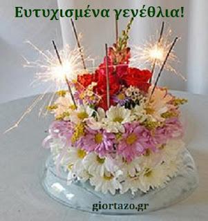 Ευτυχισμένα γενέθλια! Τούρτες γενεθλίων