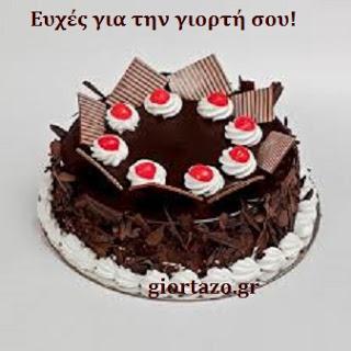 Ευχές για την γιορτή σου!