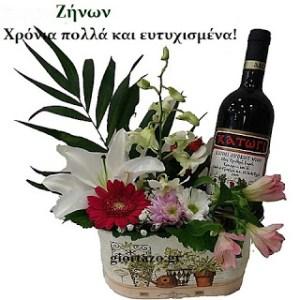 Ευχές για: Ζήνων  27 Σεπτεμβρίου-10 Απριλίου..giortazo.gr