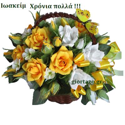 Ευχές για:Ιωακείμ Κιαράν, Κιάρα  …giortazo.gr