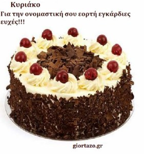 Ευχές για τον Κυριάκο.  29 Σεπτεμβρίου…giortazo.gr