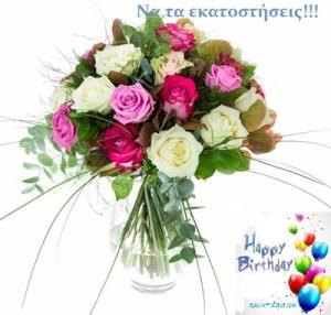Χαρούμενα γενέθλια! Να τα εκατοστήσεις!  Ευχές σε εικόνες…..giortazo..gr