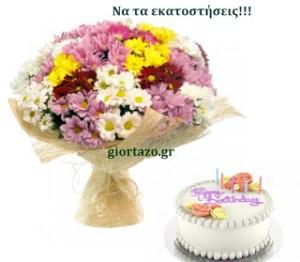 Γενέθλια: Να τα εκατοστήσεις(εικόνες)