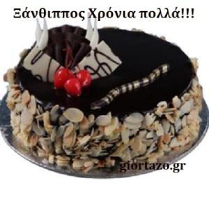 Ευχές για :Ξάνθιππος, Ξανθίππη, Ξανθή, Ξανθούλα.  23 Σεπτεμβρίου…giortazo.gr