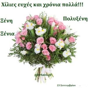 Ευχές για:Πολυξένη, Ξένη, Ξένια,Ξένος.   23  Σεπτεμβρίου…..giortazo.gr