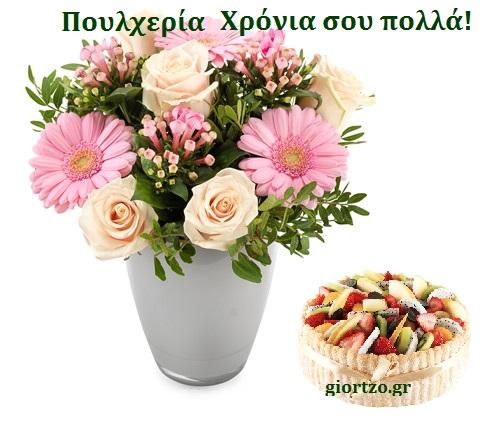 Ευχές με εικόνες για: Πουλχερία, Πουλχερίνα, Πουλχερίτσα, Πουλχέρω, Πουλχέρη ,  Σάββατο   10 Σεπτεμβρίου