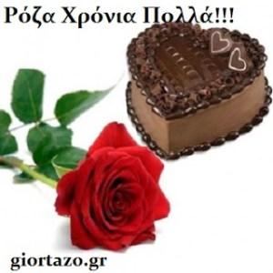 Ροζαλία, Ρόζυ, Ρόζα