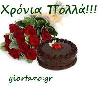 Read more about the article Χρόνια πολλά!!! (εικόνες λουλούδια και τούρτες) …giortazo.gr