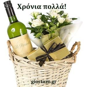 Xρόνια πολλά. Συνθέσεις ποτών…giortazo.gr
