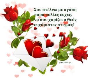 Read more about the article Μαντινάδα γενεθλίων,ονομαστικής εορτής
