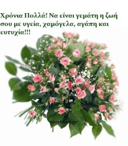 Read more about the article Χρόνια Πολλά! Να είναι γεμάτη η ζωή σου με υγεία, χαμόγελα, αγάπη και ευτυχία!!!
