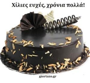 Χίλιες ευχές και χρόνια πολλά! Ευχές σε εικόνες….giortazo.gr