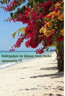 Εικόνες καλημέρας από το giortazo.gr