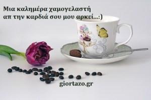 Καλημέρα Ελλάδα ,καλημέρα κόσμε! ….giortazo.gr