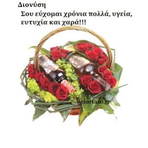 Χρόνια πολλά Διονύσιε,Διονύση,Διονυσία,Δυονυσούλα.Ευχές σε εικόνες….giortazo.gr