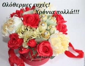 Πολλές Ευχές!!!!(εικόνες)…giortazo.gr