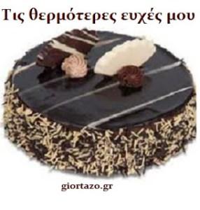 Ευχές για χρόνια πολλά απο το giortazo.gr με εικόνες
