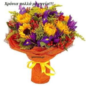 Read more about the article Χρόνια πολλά με υγεία!!!