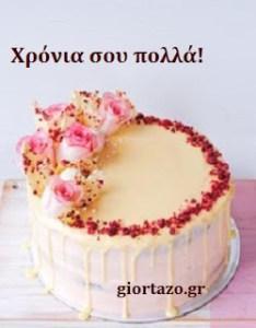 Χρόνια σου πολλά!
