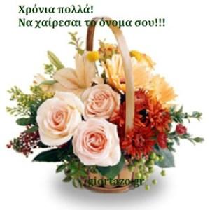Χρόνια πολλά!Να χαίρεσαι το όνομα σου!!!