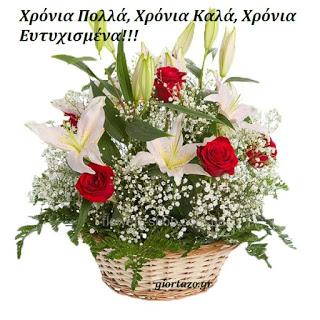 Χρόνια Πολλά, Χρόνια Καλά, Χρόνια Ευτυχισμένα!!!