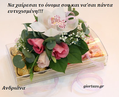 Read more about the article Χρόνια πολλά Ανδριάνα…….giortazo.gr