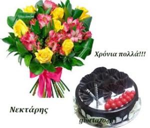 Ευχές για:Νεκτάριος, Νεκτάρης, Νεκταρία, Νεκταρίνα, Νεκταρούλα  9 Νοεμβρίου